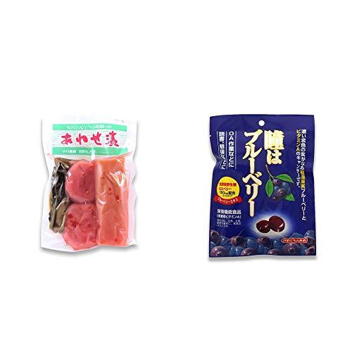[2点セット] あわせ漬け(300g) [赤かぶら・たくあん・赤かぶ菜]・瞳はブルーベリー 健康機能食品[ビタミンA](100g)