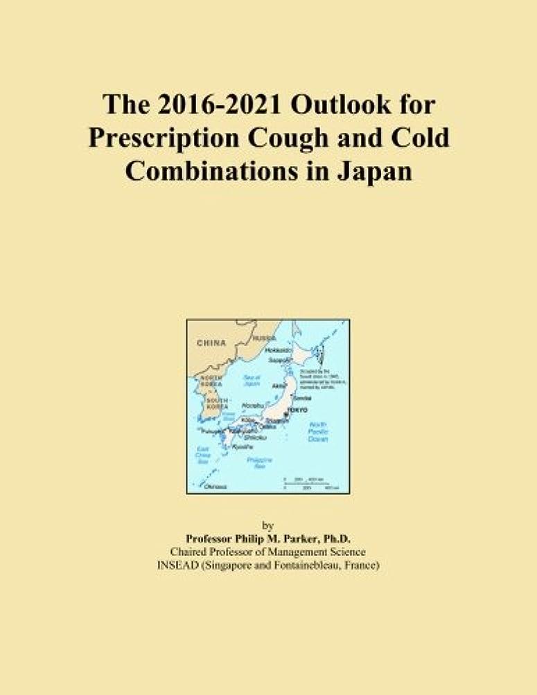 行う里親インドThe 2016-2021 Outlook for Prescription Cough and Cold Combinations in Japan