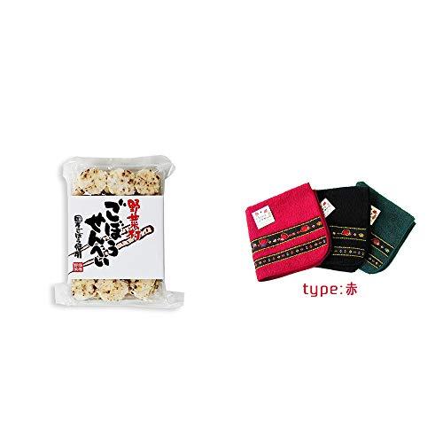 [2点セット] ごぼうせんべい(75g)・さるぼぼ 刺繍ミニタオル【赤】