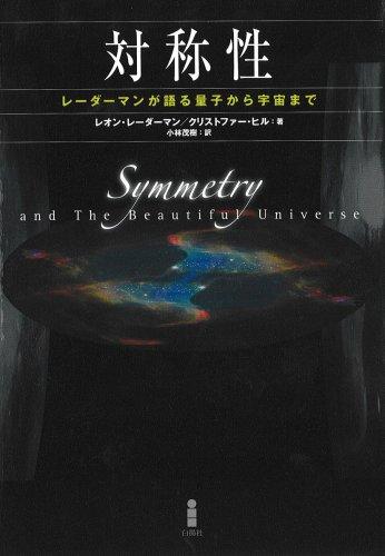 対称性―レーダーマンが語る量子から宇宙まで