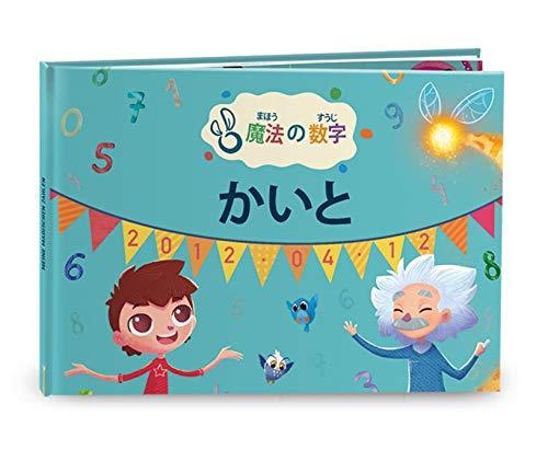 My Magic Storyが贈るオーダーメイド仕立ての子ども向け絵本 「魔法の数字」0-10歳対象 Softcover