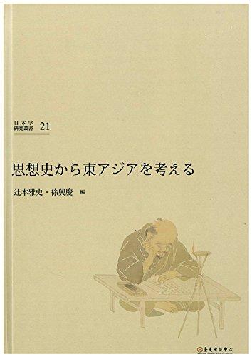 思想史から東アジアを考える (日本学研究叢書 第21号)