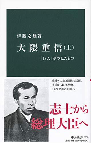 大隈重信(上)-「巨人」が夢見たもの (中公新書 (2550))