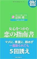 女心をつかむ 恋の指南書 (Oh!BOOK)