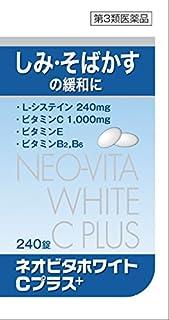 【第3類医薬品】ネオビタホワイトCプラス「クニヒロ」 240錠