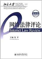 网络法律评论(第16卷)