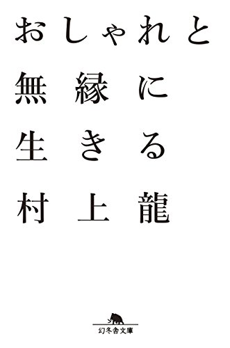 おしゃれと無縁に生きる (幻冬舎文庫)