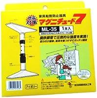 東京都葛飾福祉工場 家具転倒防止 突っ張り棒 マグニチュード7 ML35 ブラウン 1本入