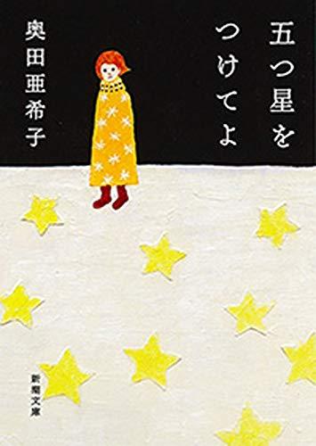 五つ星をつけてよ(新潮文庫)