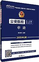 中公教育2020备考2021公安院校统一招警考试教材:申论