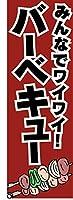 『60cm×180cm(ほつれ防止加工)』お店やイベントに! のぼり のぼり旗 バーベキュー のぼり旗