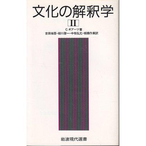 文化の解釈学〈2〉 (岩波現代選書)