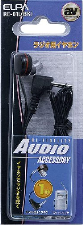 ELPA ラジオイヤホン黒1M RE-01L(BK)