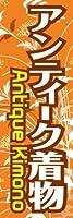 のぼり旗スタジオ のぼり旗 アンティーク着物003 通常サイズ H1800mm×W600mm