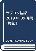 ラジコン技術 2019年 09 月号 [雑誌]