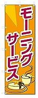 のぼり旗 モーニングサービス (W600×H1800)