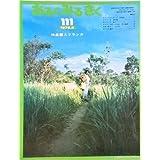 あるくみるきく 〈1976年5月号 No.111〉 特集■スリランカ