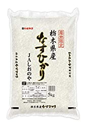 【精米】栃木県産 JAしおのや 白米 なすひかり 5kg 令和元年産