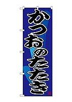 (お得な2枚セット)N_のぼり 26676 かつおのたたき 黒字紺地 2枚セット
