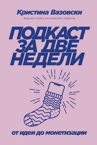 Подкаст за две недели: От идеи до монетизации (Russian Edition)