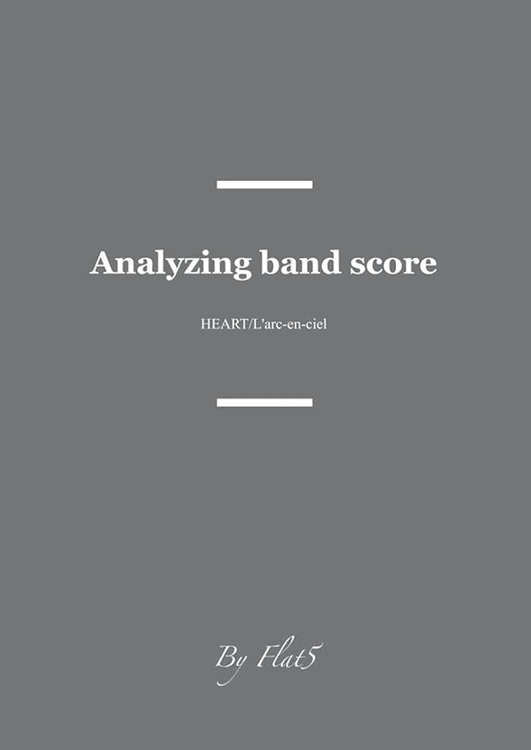 健康したい抵抗バンドスコアを分析してみた~L'arc-en-ciel/HEART編~: analysing band score