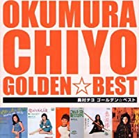 GOLDEN BEST by Chiyo Okumura (2011-11-23)