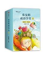 Zhang Manjuan's Idiom Class (Vol.2)(4 Books) (Chinese Edition)