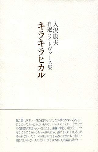 キラキラヒカル――入沢康夫自選ライトヴァース集