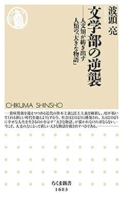 文学部の逆襲: 人文知が紡ぎ出す人類の「大きな物語」 (ちくま新書 1603)