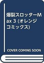爆裂スロッターMax 3 (オレンジコミックス)