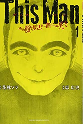 This Man その顔を見た者には死を(1) (講談社コミックス)