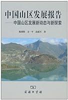 中国山区发展报告——中国山区发展新动态与新探索