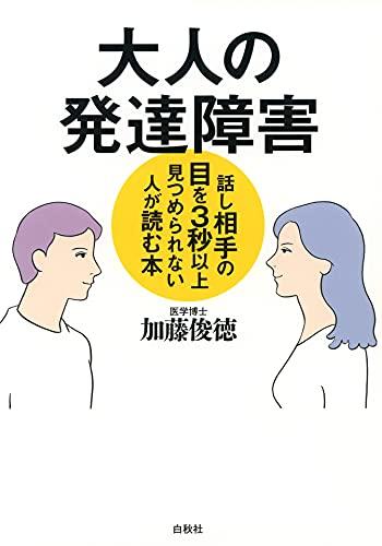 大人の発達障害: 話し相手の目を3秒以上見つめられない人が読む本