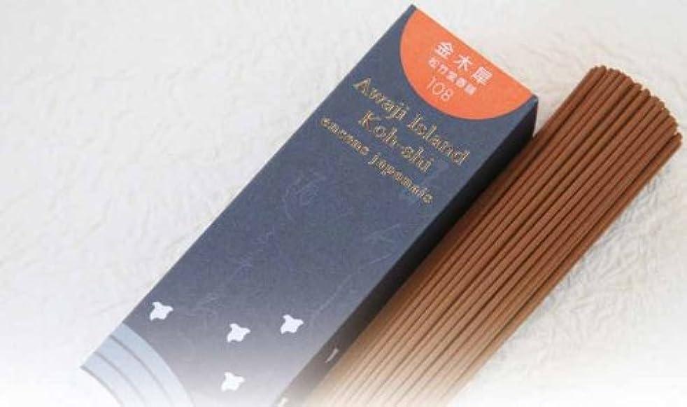 曲絡まるできた「あわじ島の香司」 日本の香りシリーズ 【108】 ●金木犀●