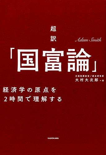 超訳「国富論」―――経済学の原点を2時間で理解するの詳細を見る