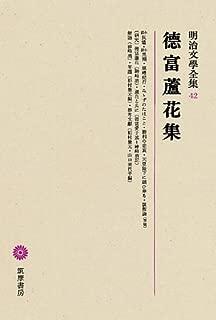 明治文學全集 42 徳富蘆花集