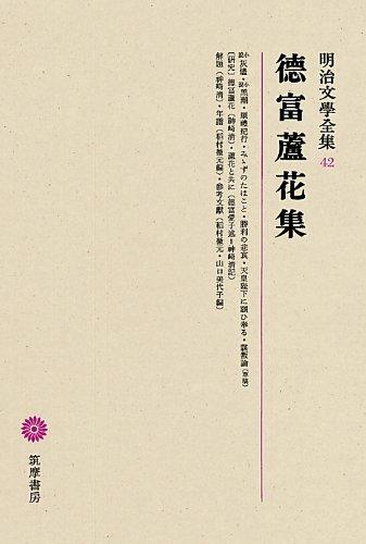 明治文學全集 42 徳富蘆花集の詳細を見る