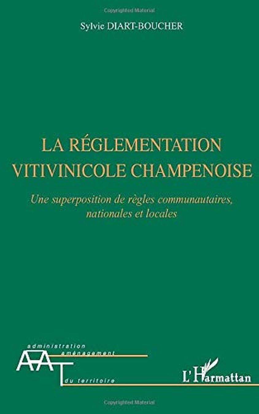 レインコート否定するランデブーLa réglementation vitivinicole champenoise