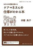 あなたの老後を助ける ケアマネさんの仕事がわかる本 (岩波ブックレット)