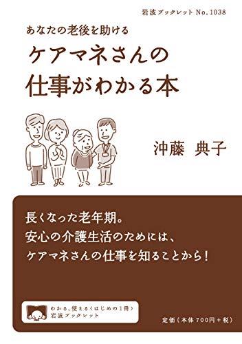 あなたの老後を助ける ケアマネさんの仕事がわかる本 (岩波ブックレット)の詳細を見る