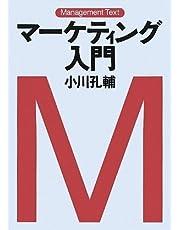 マネジメント・テキスト マーケティング入門