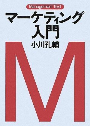日本経済新聞出版『マネジメント・テキスト マーケティング入門』