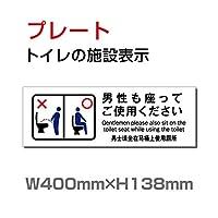 「男性も座って」プレート 看板 toilet トイレ TOILET お手洗い(安全用品・標識/室内表示・屋内標識) W400mm×H138mm (TOI-221)