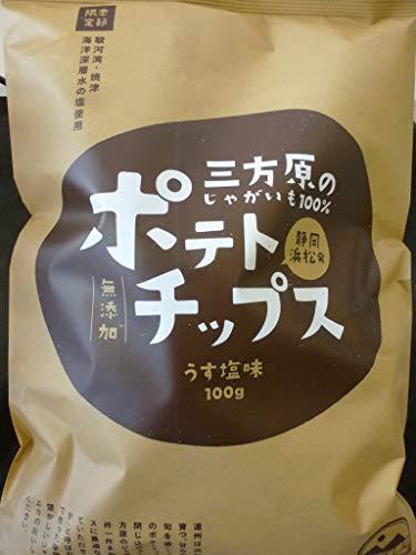 【季節限定】三方原のじゃがいも100%ポテトチップス(無添加、うす塩味)100㌘