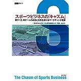 スポーツビジネスの「キャズム」―新リーグ,新チームの成功と失敗を分けるマーケティング理論― (ASC 叢書3)