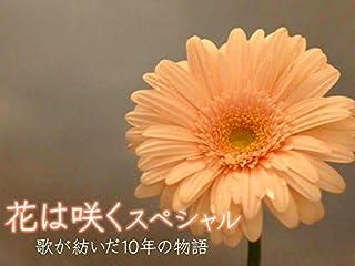 花は咲く(NHKオンデマンド)