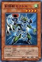 遊戯王 GLAS-JP024-NR 《剣闘獣セクトル》 N-Rare
