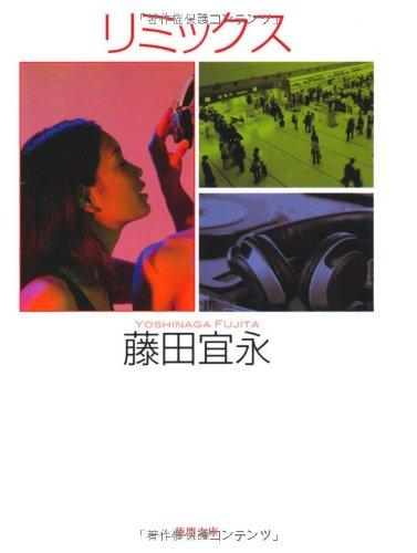 リミックス (徳間文庫)