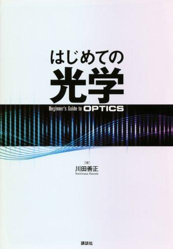 はじめての光学 (KS物理専門書)