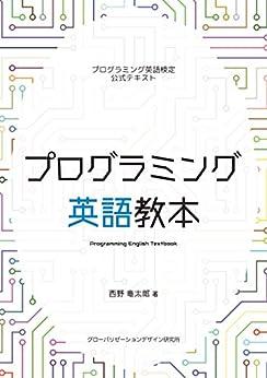 [西野 竜太郎]のプログラミング英語教本